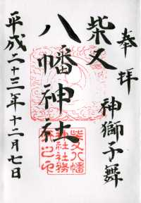 柴又八幡神社の御朱印
