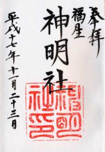 福生神明社の御朱印