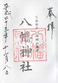 下高井戸八幡神社の御朱印