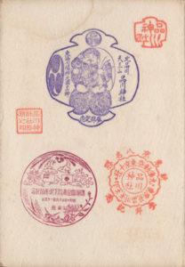品川神社東海七福神大国神のスタンプ