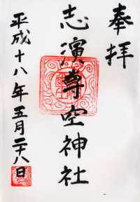 志演尊空神社の御朱印
