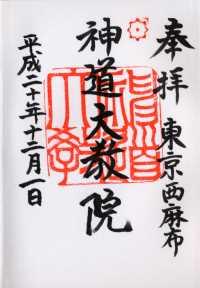 神道大教院の御朱印