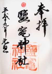 鹽竈神社(新橋)の御朱印