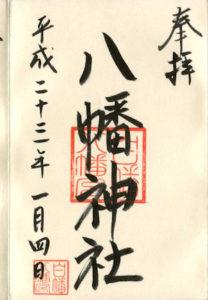 白幡八幡神社の御朱印