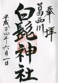 葛西川白髭神社の御朱印