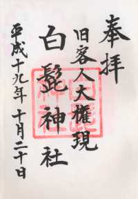 渋江白髭神社の御朱印
