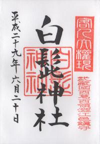 渋江白鬚神社の御朱印