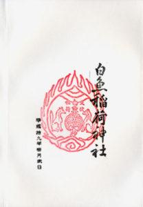 白魚稲荷神社の御朱印