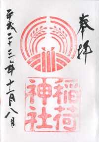 松庵稲荷神社の御朱印