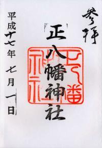 正八幡神社の御朱印