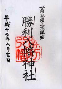 勝利八幡神社の御朱印