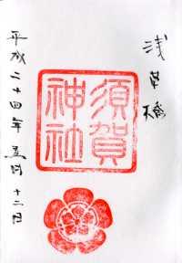 浅草橋須賀神社の御朱印