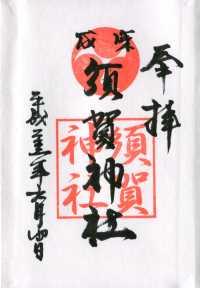 成宗須賀神社の御朱印