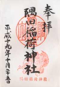 隅田稲荷神社の御朱印