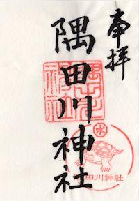 隅田川神社の御朱印