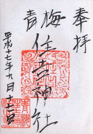 住吉神社(青梅)の御朱印