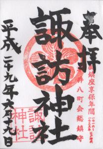 平井諏訪神社の御朱印