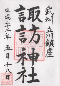 立川諏訪神社の御朱印
