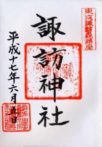諏訪神社(高田馬場)の御朱印