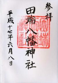 田端八幡神社の御朱印