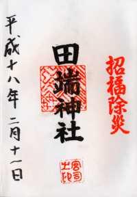 田端神社の御朱印