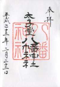 太子堂八幡神社の御朱印