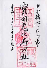 宝田恵比寿神社の御朱印