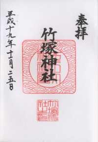 竹塚神社の御朱印
