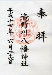 瀧野川八幡神社の御朱印