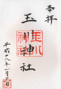 玉川神社(羽村)の御朱印