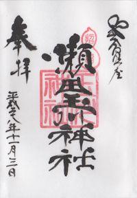 瀬田玉川神社の御朱印