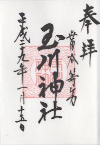 玉川神社の御朱印