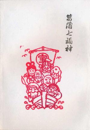 堀切天祖神社菖蒲七福神の御朱印