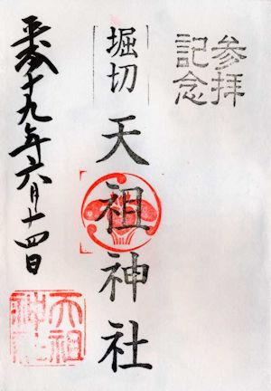 堀切天祖神社の御朱印