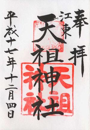 江東天祖神社の御朱印
