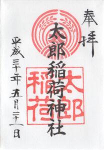 太郎稲荷神社の御朱印
