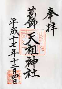 上平井天祖神社の御朱印