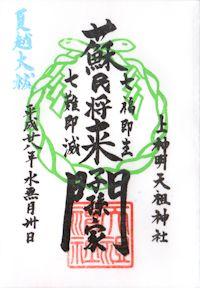 夏越大祓の御朱印