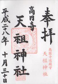 高円寺天祖神社の御朱印