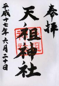 駒込天祖神社の御朱印