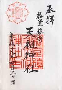 経堂天祖神社の御朱印