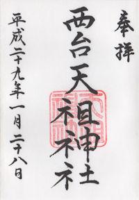 西台天祖神社の御朱印