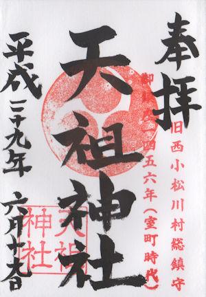 西小松川天祖神社の御朱印