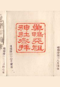 大塚天祖神社の御朱印