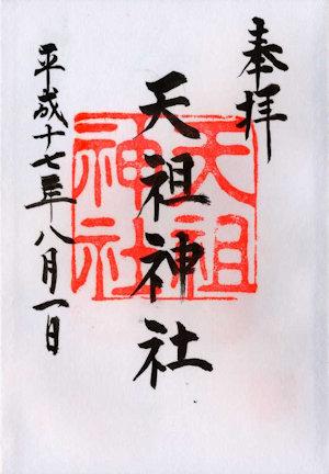 天祖神社(龍土神明宮)の御朱印