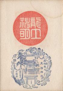 六本木天祖神社(龍土神明宮)の御朱印
