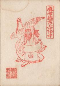 六本木天祖神社(龍土神明宮)福禄寿の御朱印