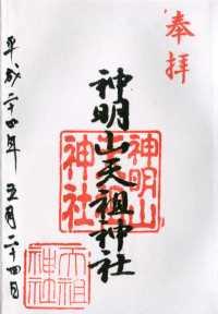 神明山天祖神社の御朱印