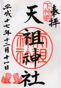 下神明天祖神社の御朱印