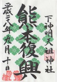 熊本復興の特別御朱印